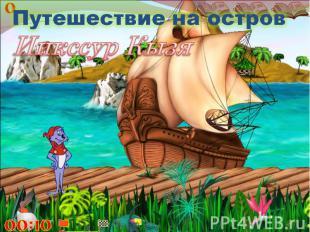 Путешествие на остров Иикссур Кызя