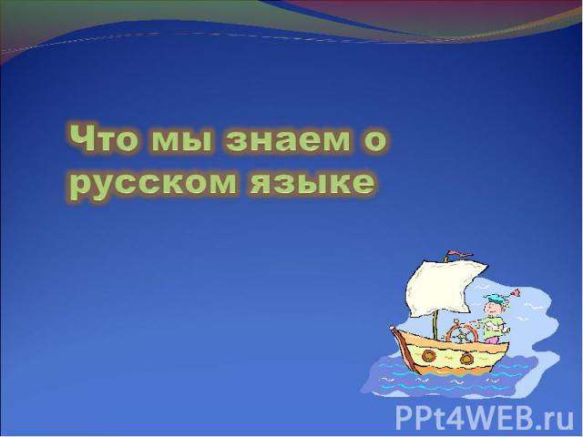Что мы знаем о русском языке