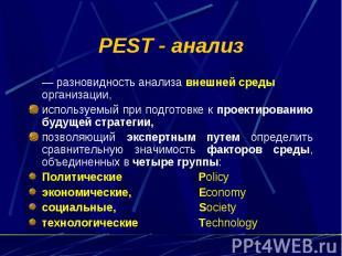 PEST - анализ — разновидность анализа внешней среды организации, используемый пр