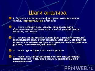 Шаги анализа 5. Задаются вопросы по факторам, которые могут оказать отрицательно