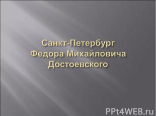 Санкт-Петербург Федора Михайловича Достоевского