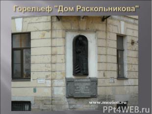 """Горельеф """"Дом Раскольникова"""""""