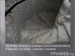 Лестница, ведущая к каморке Раскольникова имела 8 верхних ступеней, 5 нижних сту