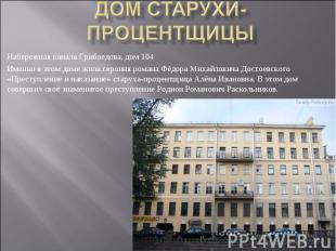 Дом старухи-процентщицы Набережная канала Грибоедова, дом 104 Именно в этом доме