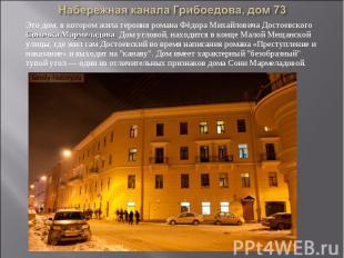 Набережная канала Грибоедова, дом 73 Это дом, в котором жила героиня романа Фёдо