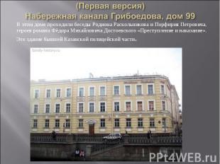 (Первая версия) Набережная канала Грибоедова, дом 99 В этом доме проходили бесед