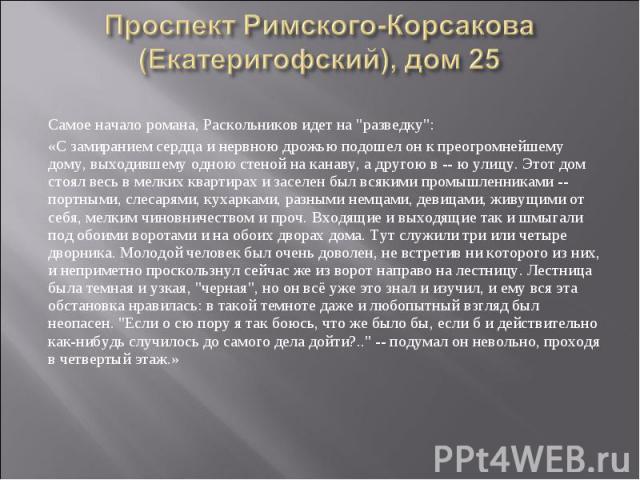 Проспект Римского-Корсакова (Екатеригофский), дом 25 Самое начало романа, Раскольников идет на