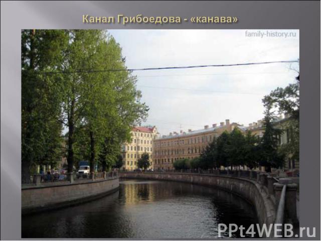 Канал Грибоедова - «канава»