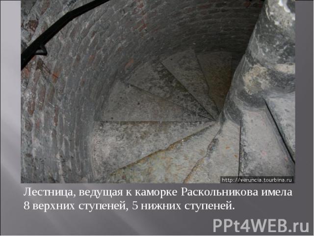 Лестница, ведущая к каморке Раскольникова имела 8 верхних ступеней, 5 нижних ступеней.