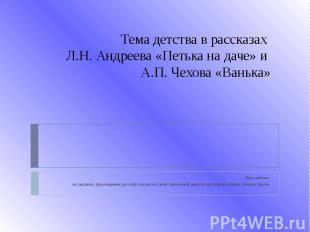 Тема детства в рассказах Л.Н. Андреева «Петька на даче» и А.П. Чехова «Ванька» Ц