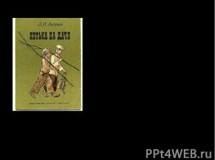 Рассказ Л.Н. Андреева «Петька на даче» – это рассказ - событие. Его содержание –