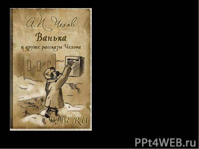 Рассказ Антона Павловича Чехова «Ванька» – это рассказ – воспоминание и рассказ – мечта одновременно.