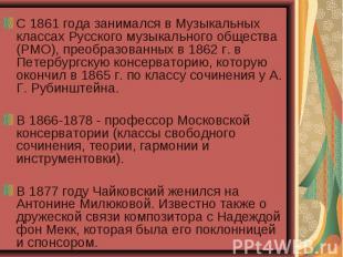 С 1861 года занимался в Музыкальных классах Русского музыкального общества (РМО)