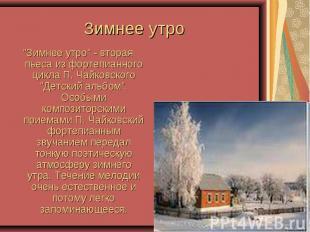 """Зимнее утро """"Зимнее утро"""" - вторая пьеса из фортепианного цикла П. Чайковского """""""