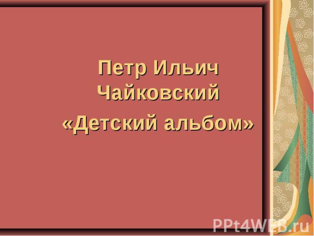 П. И. Чайковский. Детский альбомноты для домашнего музицирования.