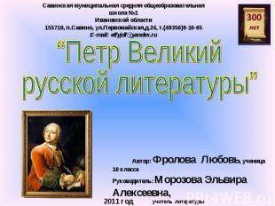 Савинская муниципальная средняя общеобразовательная школа №1 Ивановской области
