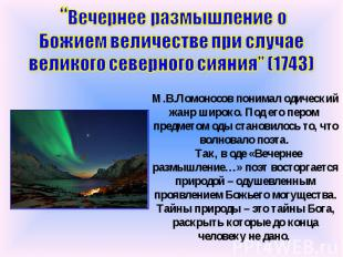 """""""Вечернее размышление о Божием величестве при случае великого северного сияния"""""""