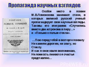 Пропаганда научных взглядов Особое место в поэзии М.В.Ломоносова занимают стихи,