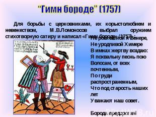 """""""Гимн бороде"""" (1757) Для борьбы с церковниками, их корыстолюбием и невежеством,"""