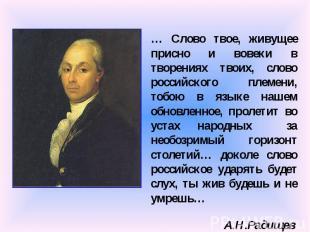 … Слово твое, живущее присно и вовеки в творениях твоих, слово российского племе