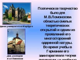 Поэтическое творчество было для М.В.Ломоносова областью смелых теоретических отк