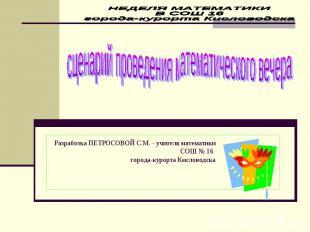 НЕДЕЛЯ МАТЕМАТИКИ В СОШ 16 города-курорта Кисловодска сценарий проведения матема