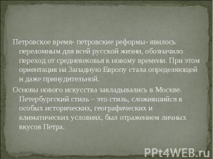 Петровское время- петровские реформы- явилось переломным для всей русской жизни,