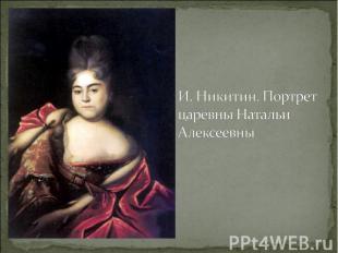 И. Никитин. Портрет царевны Натальи Алексеевны