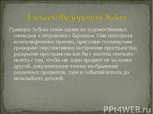 Алексей Федорович Зубов. Гравюры Зубова стали одним из художественных символов «