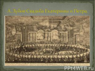 А. Зубов Свадьба Екатерины и Петра.