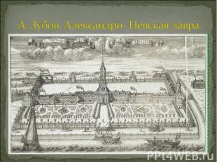 А. Зубов. Александро- Невская лавра