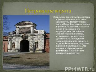 Петровские ворота Петровские ворота были возведены в формах барокко, хотя стиль