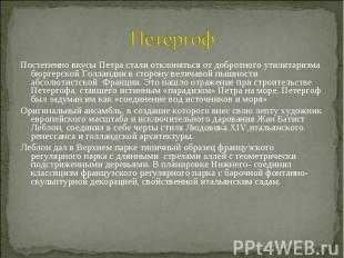 Петергоф Постепенно вкусы Петра стали отклоняться от добротного утилитаризма бюр