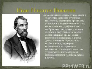 Иван Никитич Никитин Он был первым русским художником, в творчестве которого отч