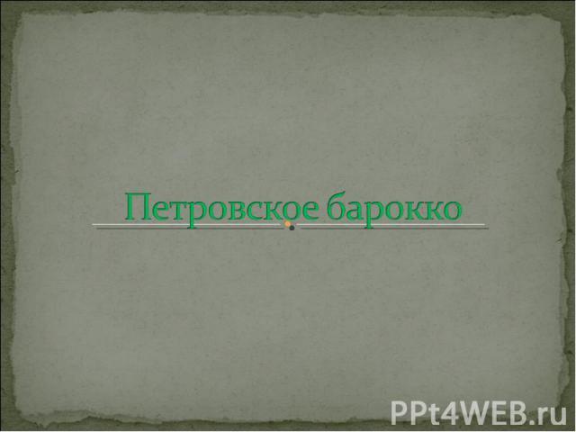 Петровское барокко