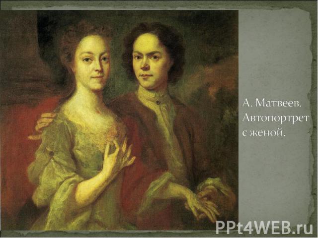 А. Матвеев. Автопортрет с женой.