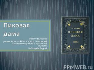 Пиковая дама Работу выполнил ученик 9 класса МОУ «ООШ п. Чапаевский Пугачевского