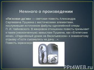 Немного о произведении «Пи ковая да ма»— светская повестьАлександра Сергеевича