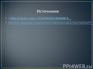 Источники :http://nauka.relis.ru/10/0404/10404098.h... http://ru.wikipedia.org/