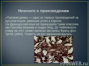 Немного о произведении «Пиковая дама»— одно из первых произведений на русском я