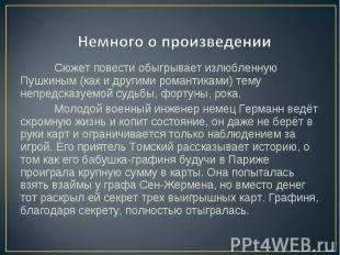 Немного о произведении Сюжет повести обыгрывает излюбленную Пушкиным (как и друг
