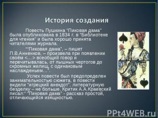 """История создания Повесть Пушкина """"Пиковая дама"""" была опубликована в 1834 г. в """"Б"""