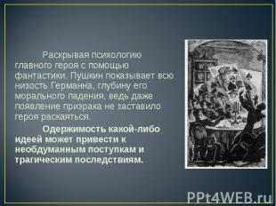 Раскрывая психологию главного героя с помощью фантастики, Пушкин показывает всю