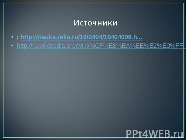 Источники :http://nauka.relis.ru/10/0404/10404098.h... http://ru.wikipedia.org/wiki/%CF%E8%EA%EE%E2%E0%FF_%E4%E0%EC%E0