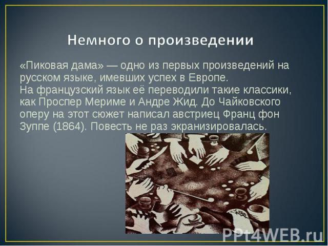 Немного о произведении «Пиковая дама»— одно из первых произведений на русском языке, имевших успех в Европе. Нафранцузский языкеё переводили такие классики, какПроспер МеримеиАндре Жид. До Чайковского оперу на этот сюжет написал австриецФранц…
