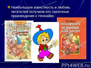 Наибольшую известность и любовь читателей получили его сказочные произведения о