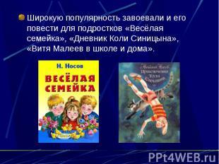 Широкую популярность завоевали и его повести для подростков «Весёлая семейка», «