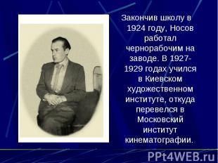 Закончив школу в 1924 году, Носов работал чернорабочим на заводе. В 1927-1929 го