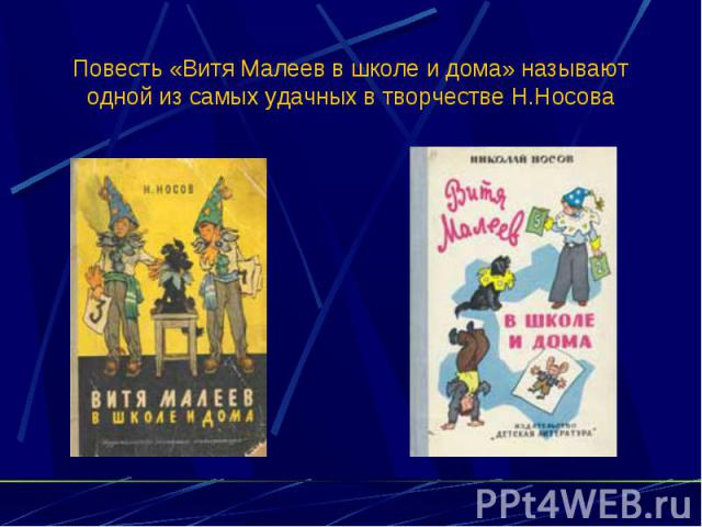 Повесть «Витя Малеев в школе и дома» называют одной из самых удачных в творчестве Н.Носова