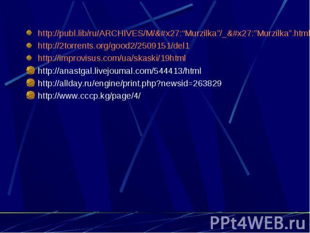 "http://publ.lib/ru/ARCHIVES/M/':""Murzilka""/_':""Murzilka"".html http://2torrents.org/good2/2509151/del1 http://improvisus.com/ua/skaski/19html http://anastgal.livejoumal.com/544413/html http://allday.ru/engine/print.php?newsid=263829 http://ww…"